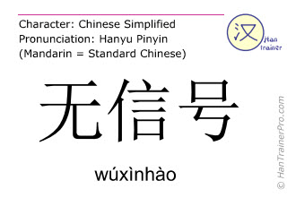Chinese characters  ( wuxinhao / wúxìnhào ) with pronunciation (English translation: no signal )