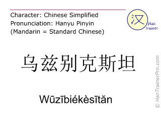 Chinesische Schriftzeichen  ( Wuzibiekesitan / Wūzībiékèsītăn ) mit Aussprache (Deutsche Bedeutung: Usbekistan )