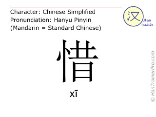 Chinese characters  ( xi / xī ) with pronunciation (English translation: to cherish )