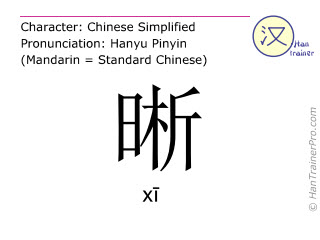 Chinese characters  ( xi / x&#299; ) with pronunciation (English translation: <m>clear</m> )