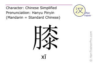 Caractère chinois  ( xi / xī ) avec prononciation (traduction française: genou )