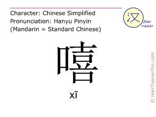 Chinesische Schriftzeichen  ( xi / xī ) mit Aussprache (Deutsche Bedeutung: Lachen )