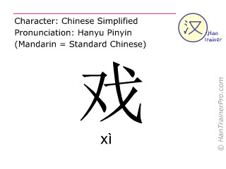 Chinese characters  ( xi / xì ) with pronunciation (English translation: play )