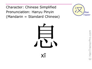 Chinese characters  ( xi / xī ) with pronunciation (English translation: to rest )