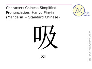Chinese characters  ( xi / xī ) with pronunciation (English translation: to suck )