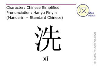 Caractère chinois  ( xi / xĭ ) avec prononciation (traduction française: laver )