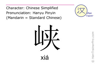 Caractère chinois  ( xia / xiá ) avec prononciation (traduction française: <m>gorge</m> )