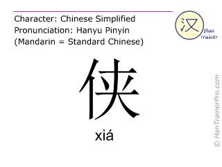 Caractère chinois  ( xia / xiá ) avec prononciation (traduction française: héroïque )