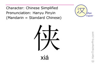 Caracteres chinos  ( xia / xiá ) con pronunciación (traducción española: heroico )
