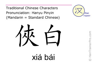 Chinese characters  ( xia bai / xiá bái ) with pronunciation (English translation: Lung 4 )