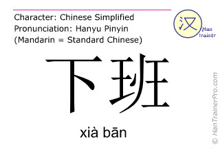 Chinese characters  ( xia ban / xià bān ) with pronunciation (English translation: to go off work )