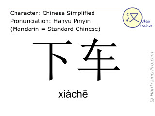Chinese characters  ( xiache / xiàchē ) with pronunciation (English translation: get  off )