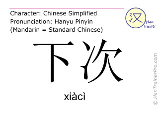 Chinese characters  ( xiaci / xiàcì ) with pronunciation (English translation: next time )