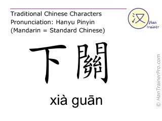 Chinesische Schriftzeichen  ( xia guan / xià guān ) mit Aussprache (Deutsche Bedeutung: Magen 7 )