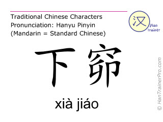 Chinese characters  ( xia jiao / xià jiáo ) with pronunciation (English translation: Bladder 34 )