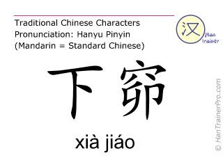 Caracteres chinos  ( xia jiao / xià jiáo ) con pronunciación (traducción española: vejiga  34 )