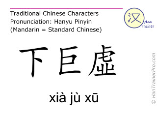 Chinese characters  ( xia ju xu / xià jù xū ) with pronunciation (English translation: Stomach 39 )