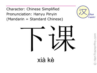 Chinese characters  ( xia ke / xià kè ) with pronunciation (English translation: class is over )