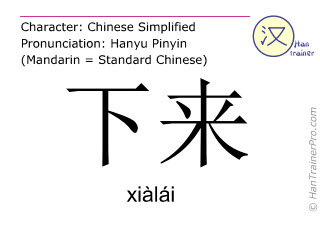 Chinese characters  ( xialai / xiàlái ) with pronunciation (English translation: to come down )