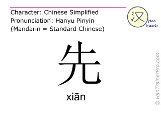 Chinese characters  ( xian / xiān ) with pronunciation (English translation: before )