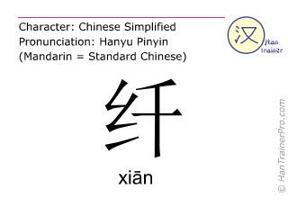 汉字  ( xian / xiān ) 包括发音 (英文翻译: <m>fine</m> )
