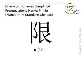 Caractère chinois  ( xian / xiàn ) avec prononciation (traduction française: limite )