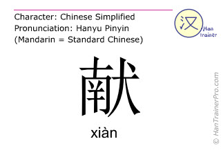Chinese characters  ( xian / xiàn ) with pronunciation (English translation: to present )