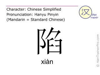 Caractère chinois  ( xian / xiàn ) avec prononciation (traduction française: <m>piège</m> )
