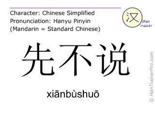 Caractère chinois  ( xianbushuo / xiānbùshuō ) avec prononciation (traduction française: pour ne pas mentionner )
