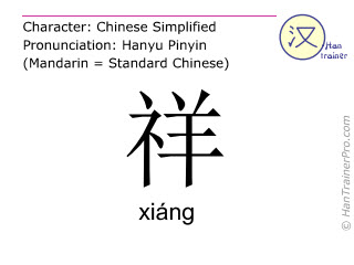 Chinese characters  ( xiang / xiáng ) with pronunciation (English translation: auspicious )