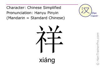 Caractère chinois  ( xiang / xiáng ) avec prononciation (traduction française: de bon augure )