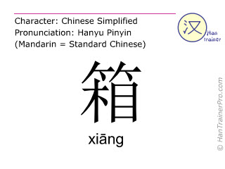 Chinese characters  ( xiang / xiāng ) with pronunciation (English translation: box )