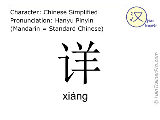 Chinese characters  ( xiang / xiáng ) with pronunciation (English translation: detail )