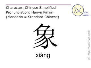Chinese characters  ( xiang / xiàng ) with pronunciation (English translation: elephant )