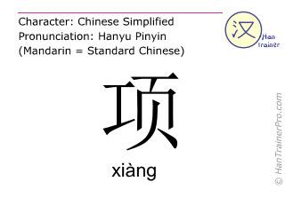 汉字  ( xiang / xiàng ) 包括发音 (英文翻译: <m>item</m> )