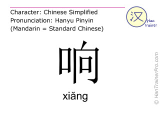 Chinese characters  ( xiang / xiăng ) with pronunciation (English translation: loud )