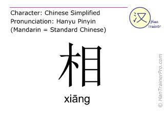 Caracteres chinos  ( xiang / xiāng ) con pronunciación (traducción española: <m>mutuo</m> )