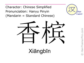 Chinese characters  ( Xiangbin / Xiāngbīn ) with pronunciation (English translation: Champagne )