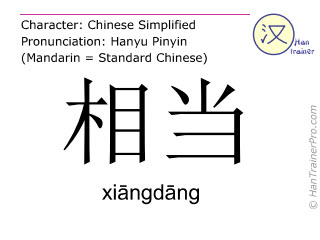 Chinese characters  ( xiangdang / xiāngdāng ) with pronunciation (English translation: quite )