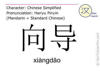 Chinese characters  ( xiangdao / xiàngdăo ) with pronunciation (English translation: guide )