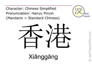 Chinesische Schriftzeichen  ( Xianggang  / Xiānggăng  ) mit Aussprache (Deutsche Bedeutung: Hong Kong )