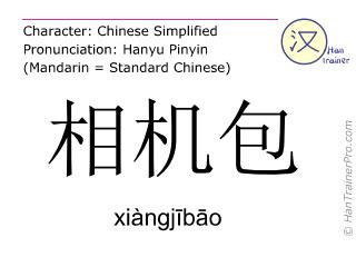 汉字  ( xiangjibao / xiàngjībāo ) 包括发音 (英文翻译: camera bag )