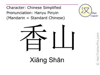 Caractère chinois  ( Xiang Shan / Xiāng Shān ) avec prononciation (traduction française: Colline parfumée )