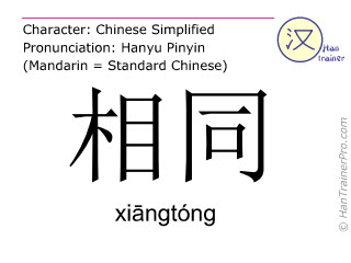 Chinesische Schriftzeichen  ( xiangtong / xiāngtóng ) mit Aussprache (Deutsche Bedeutung: sich stark ähneln )