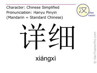 汉字  ( xiangxi / xiángxì ) 包括发音 (英文翻译: detailed )