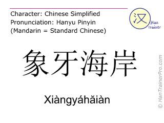 Chinesische Schriftzeichen  ( Xiangyahaian / Xiàngyáhăiàn ) mit Aussprache (Deutsche Bedeutung: Elfenbeinküste )