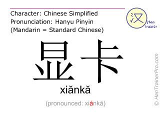 Chinesische Schriftzeichen  ( xianka / xiănkă ) mit Aussprache (Deutsche Bedeutung: Grafikkarte )