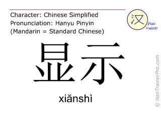 Caractère chinois  ( xianshi / xiănshì ) avec prononciation (traduction française: afficher )
