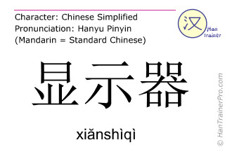 Chinese characters  ( xianshiqi / xiănshìqì ) with pronunciation (English translation: computer monitor )