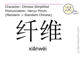 Chinese characters  ( xianwei / xiānwéi ) with pronunciation (English translation: fiber )